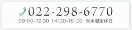 電話番号022-298-6770 ご予約メールフォームはコチラ