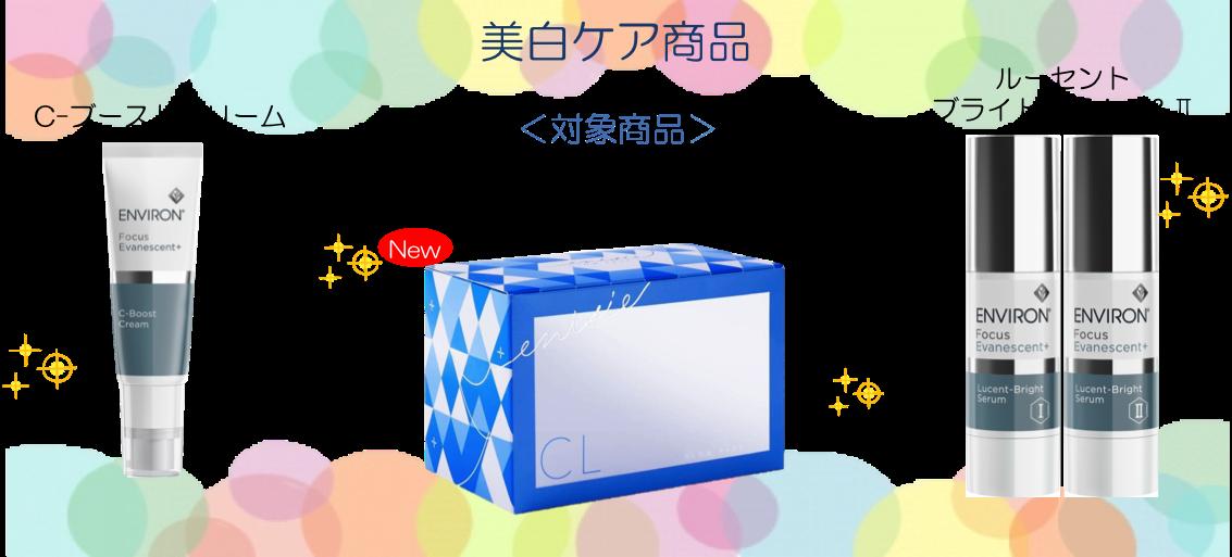 夏の美白化粧品 割引キャンペーン(〜8/31)