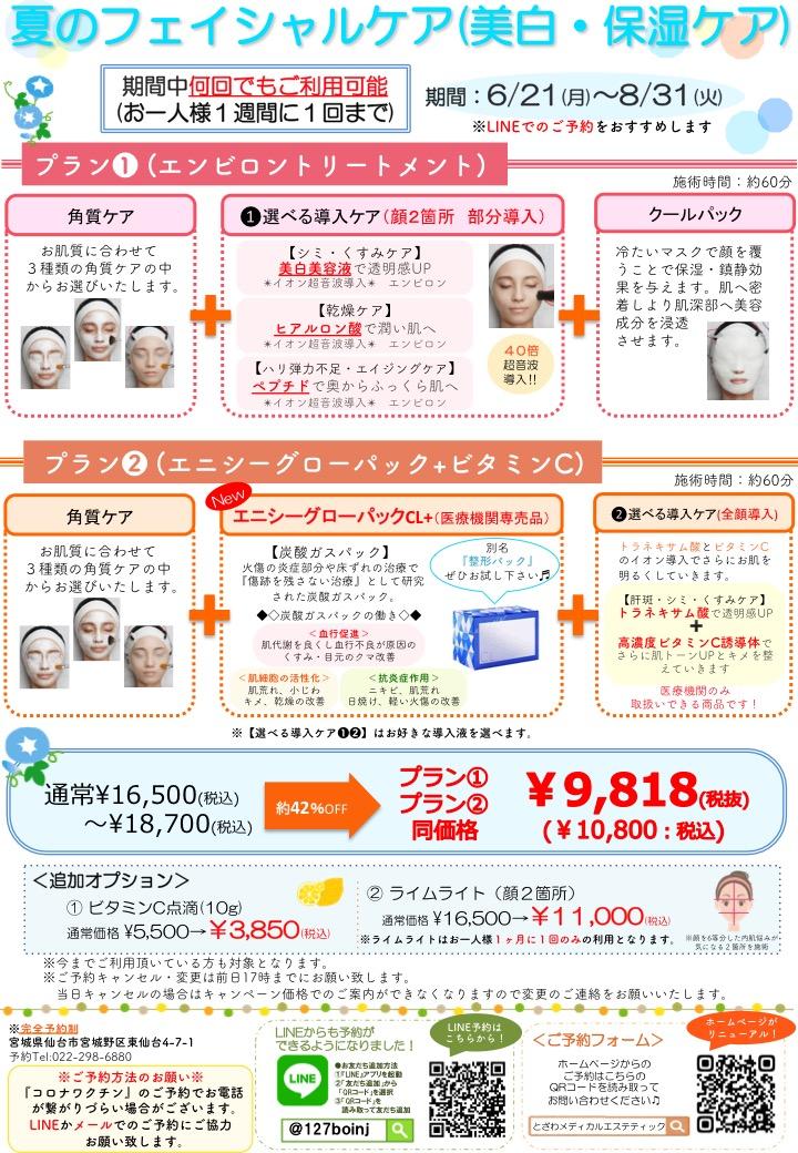 夏のフェイシャルケア(美白・保湿ケア)6/21〜8/31