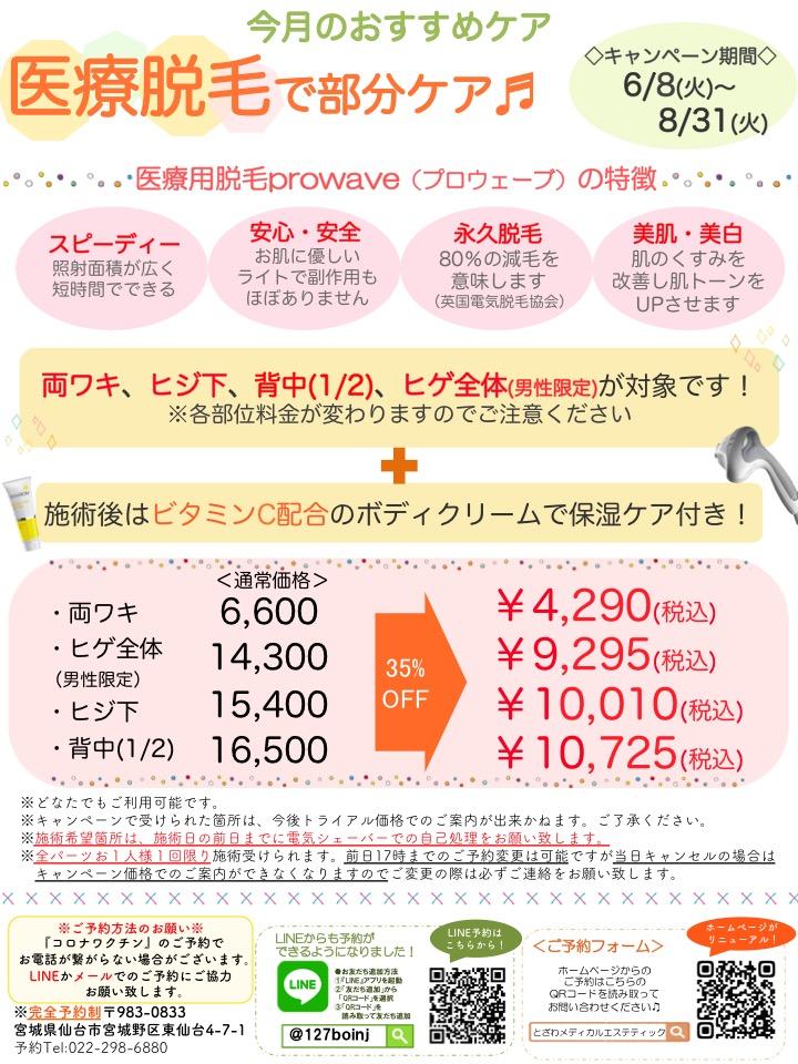 医療脱毛 フェイシャル・ボディケア(6/8〜8/31)