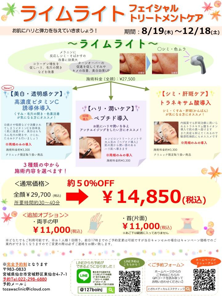 ライムライト フェイシャルケア(8/19〜12/18)